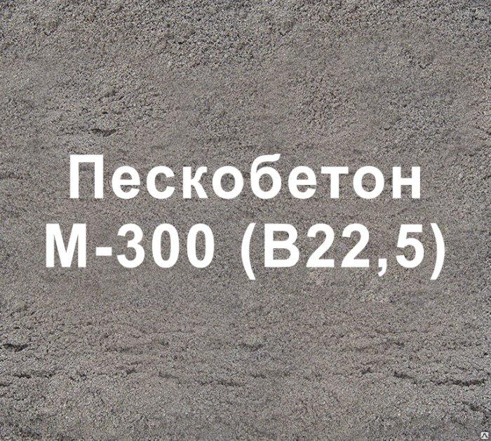 М300 бетон купить воронеж безусадочная бетонная смесь emaco masterflow 928